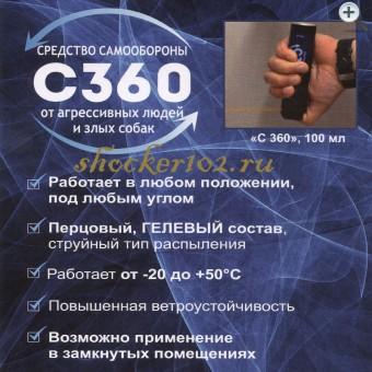 Супермощный гелевый газовый баллончик «С 360» 100 мл.